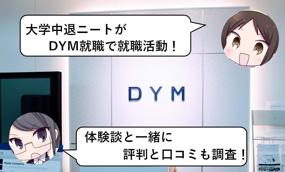 DYM就職の評判と口コミ!やりたいことが決まってないなら絶対使おう